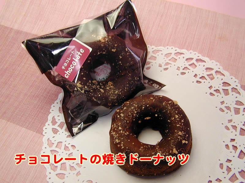 グリムスハイム・メルヘンの焼きドーナッツチョコレート