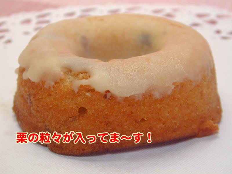 グリムスハイム・メルヘンの焼きドーナッツ栗