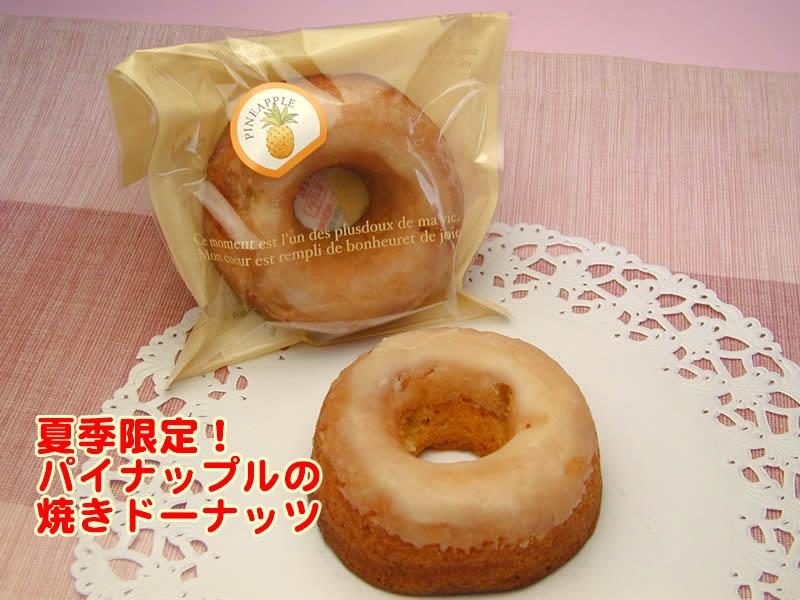 グリムスハイム・メルヘンの焼きドーナッツパイン