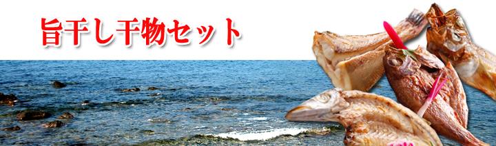 ひものセット浜風