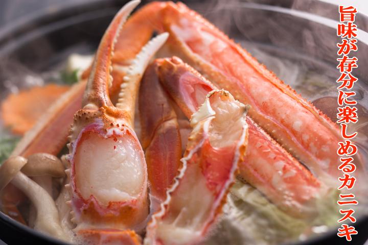 松葉蟹カニスキ