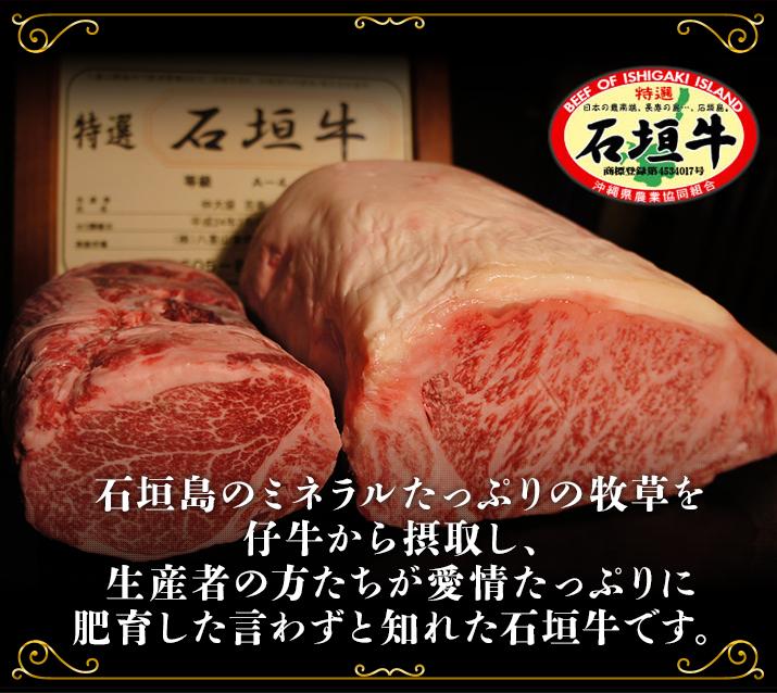 石垣島のミネラルたっぷりの牧草を仔牛から摂取し、生産者の方たちが愛情たっぷりに肥育した言わずと知れた石垣牛です。