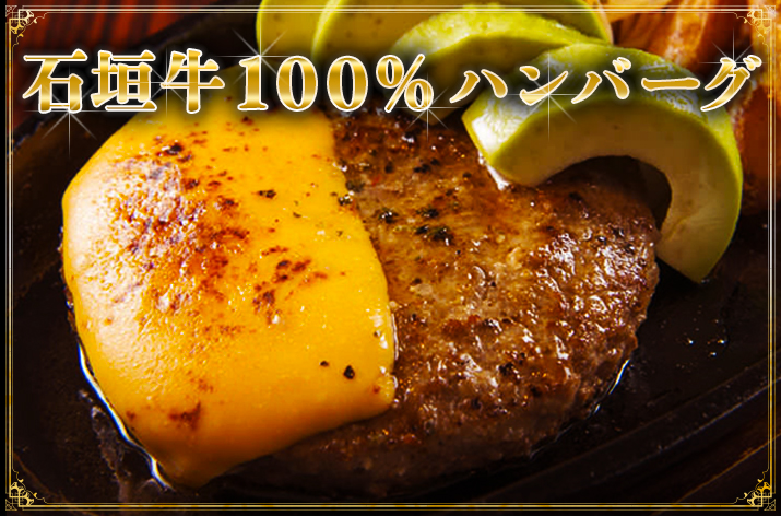 石垣牛100%ハンバーグ