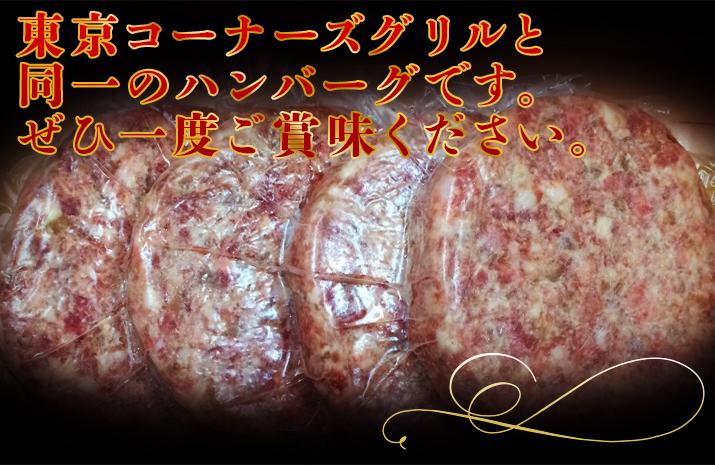 東京コーナーズグリルと同一のハンバーグです。ぜひ一度ご賞味ください。