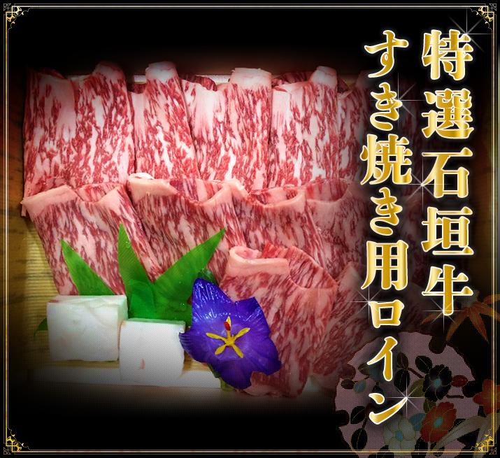 特選石垣牛すき焼き用ロイン