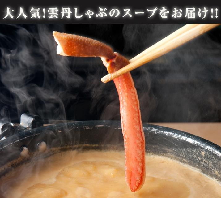 大人気!雲丹しゃぶのスープをお届け!!