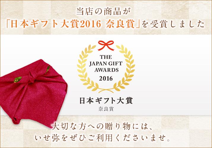 いせ弥の商品がギフト大賞2016 奈良賞を獲得いたしました