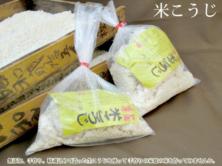 自然の力で作る手作りの発酵食 米こうじ