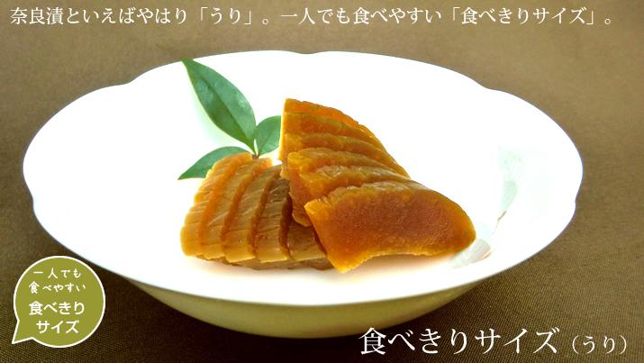 奈良漬 食べきりサイズ(うり)