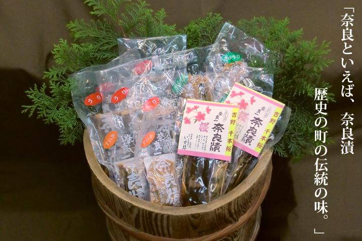 奈良漬 食べきりサイズ(きゅうり)