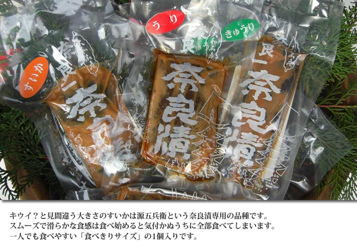 奈良漬 食べきりサイズ(すいか)