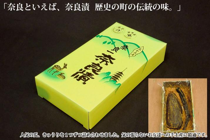 奈良漬 うり1、きゅうり1本入り 紙箱