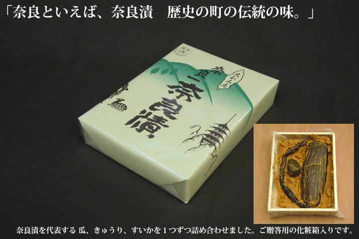 奈良漬 うり1、きゅうり1本、すいか1個入り 箱詰