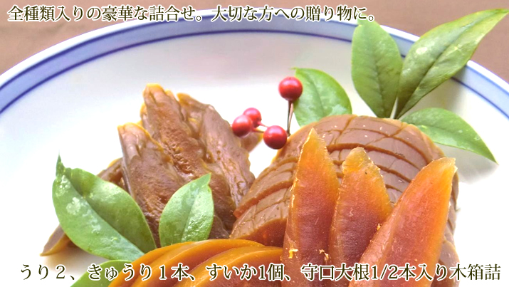 奈良漬 うり2、きゅうり1本、すいか1個、守口大根1/2本入り 木箱詰