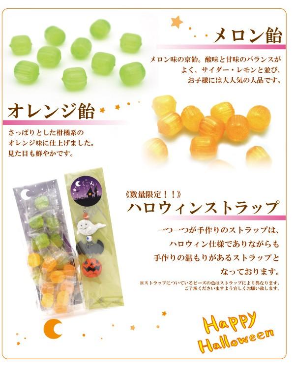 メロン飴/オレンジ飴/ストラップ