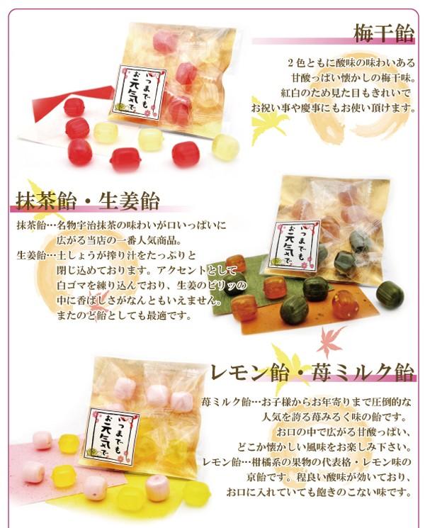 梅干飴、抹茶飴・生姜飴、レモン飴・苺ミルク飴