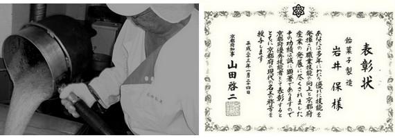 京都府の現代の名工に選出