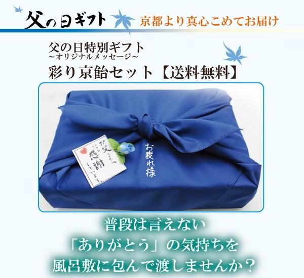彩り京飴セット 風呂敷包み ~オリジナルメッセージ