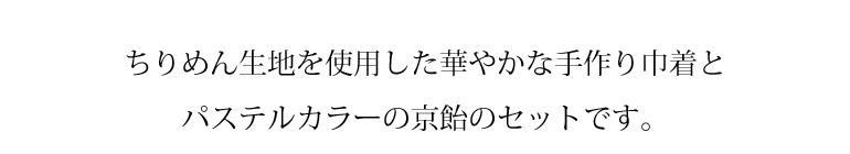 ちりめん巾着~ほのか~プレミアムVer.