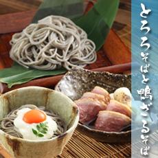 京都大幸寺胡麻切り蕎麦 そばよし