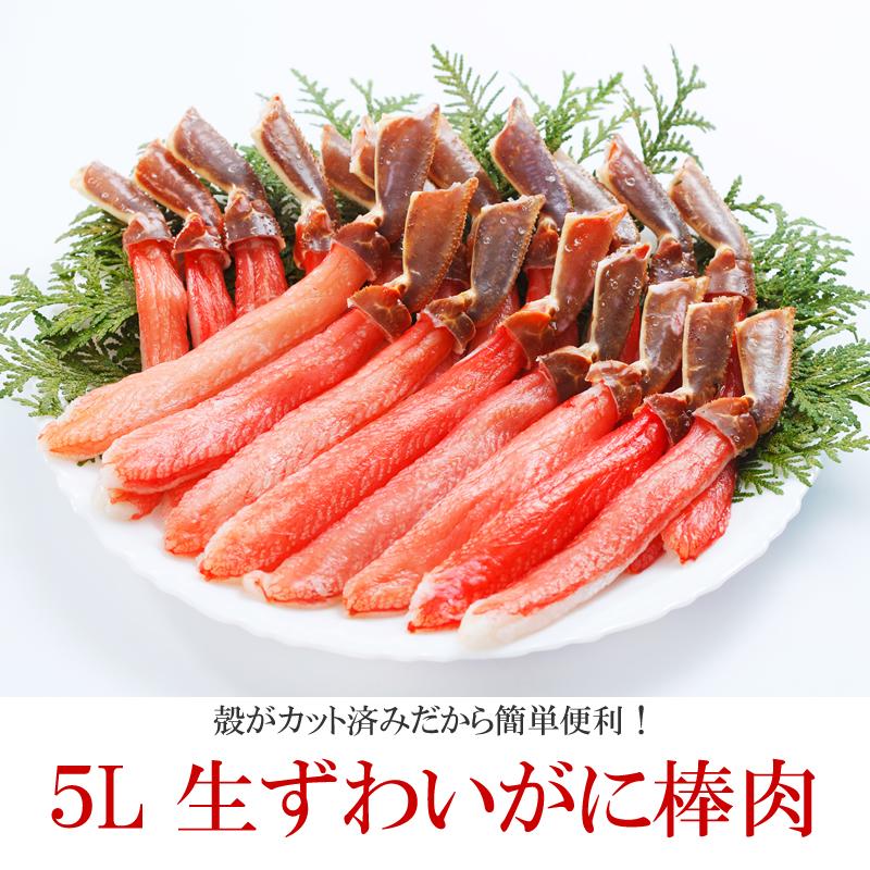 5L生ずわいがに棒肉