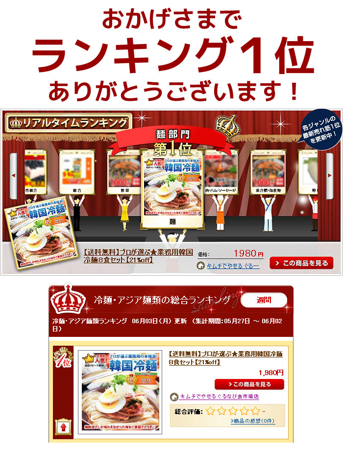 韓国冷麺ランク