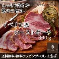 イベリコ豚ローストポーク 300g