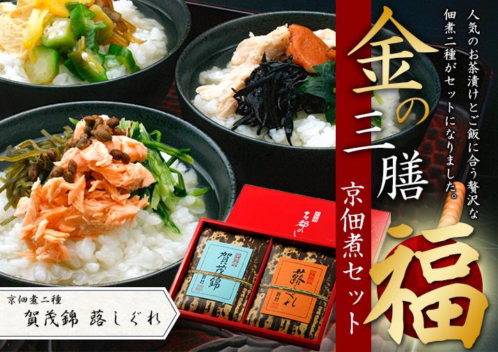金の三膳京佃煮セット(福)