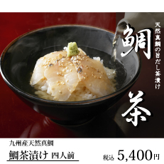 天然真鯛の旨だし茶漬け「鯛茶」【4人前】【冷凍】【送料無料】