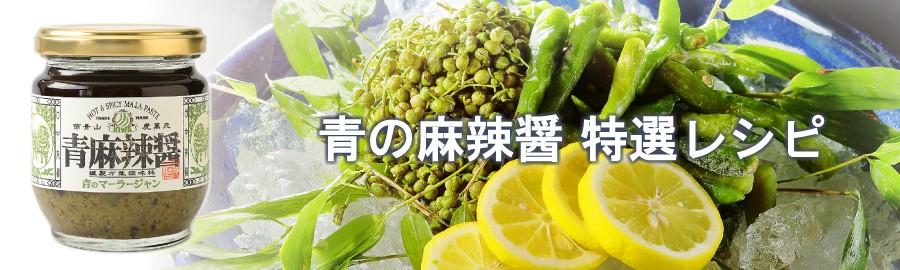 青の麻辣醤レシピ