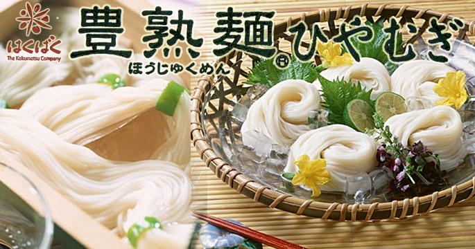 豊熟麺ひやむぎ