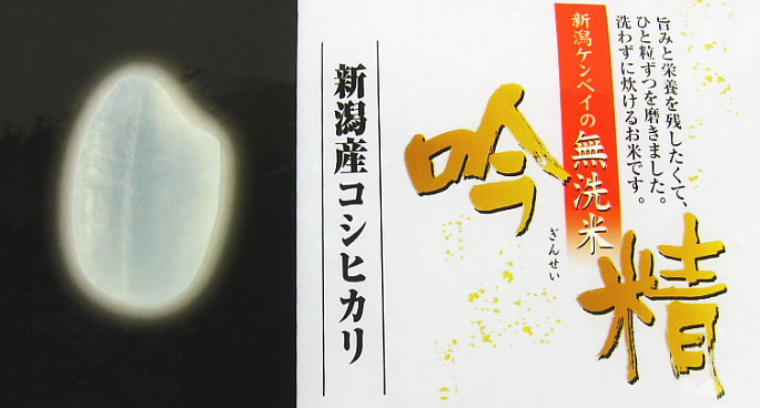 無洗米【吟精】新潟産コシヒカリ