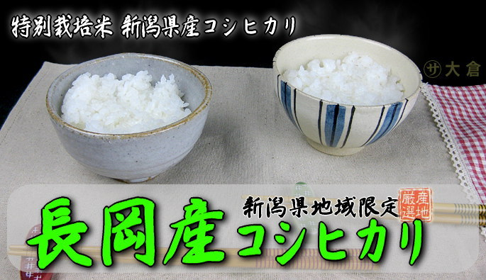 〔特別栽培米〕長岡産コシヒカリ(新潟県産コシヒカリ)