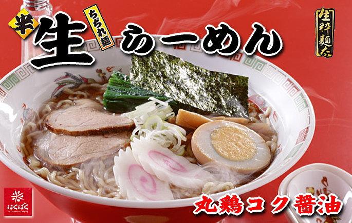半生らーめん(生粋麺太)