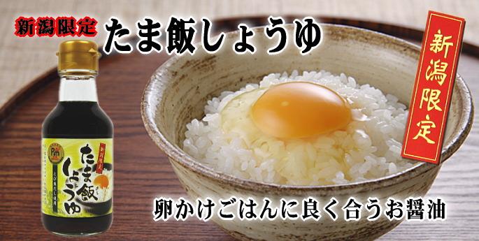 卵かけごはんの醤油