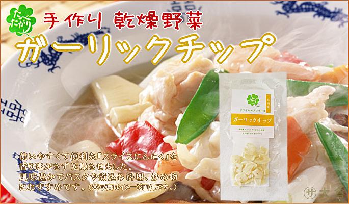 ガーリックチップ(乾燥野菜シリーズ)