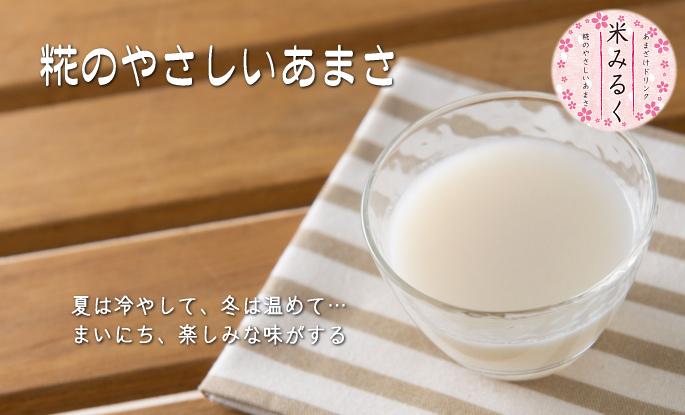 あま酒(米みるく)