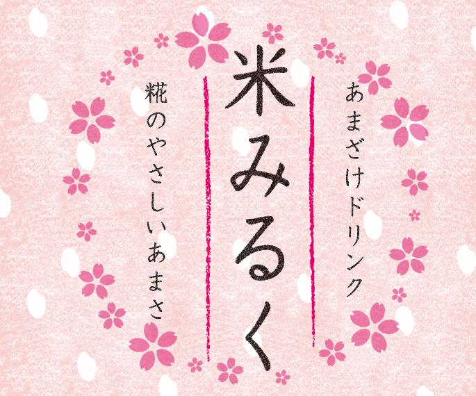 米みるく(甘酒)
