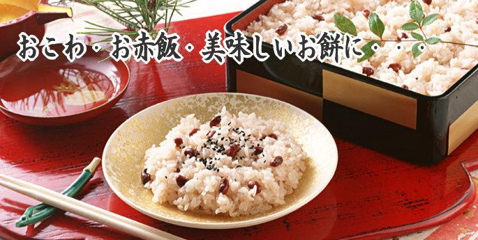 美味しいおこわ・赤飯・お餅に、新潟産こがねもち