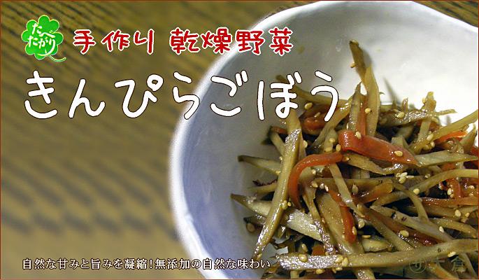 乾燥野菜 きんぴらごぼう