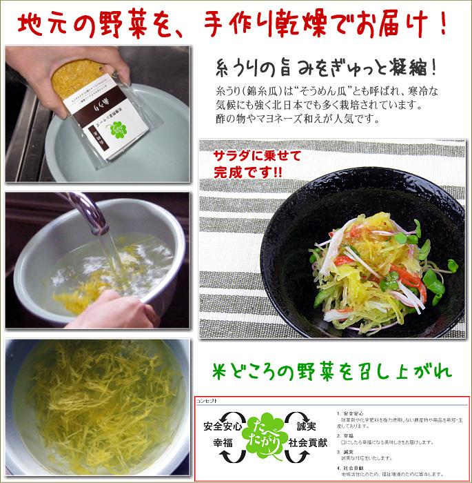 """手作り乾燥野菜""""糸うりサラダ"""""""