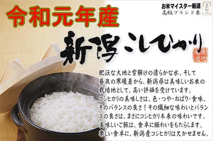 新潟産コシヒカリ