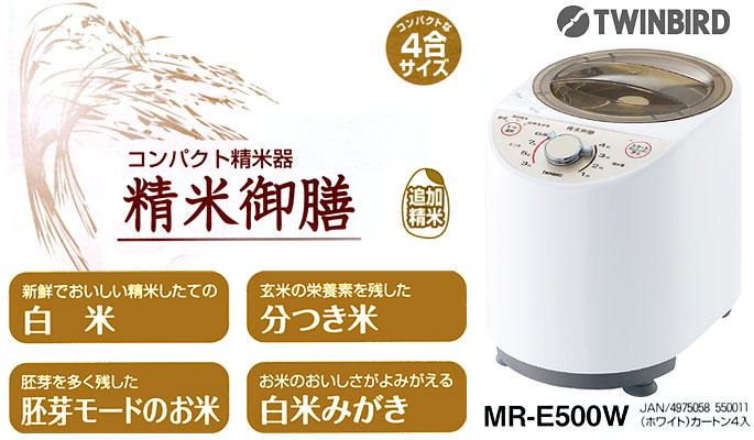コンパクト精米器 精米御膳 MR-E500W