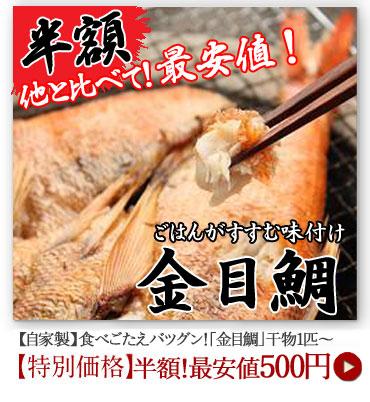 金目鯛の干物ページへ