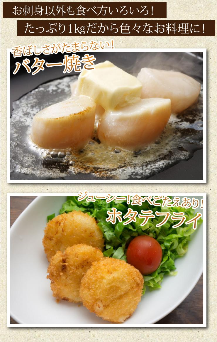 ホタテ貝柱レシピ1