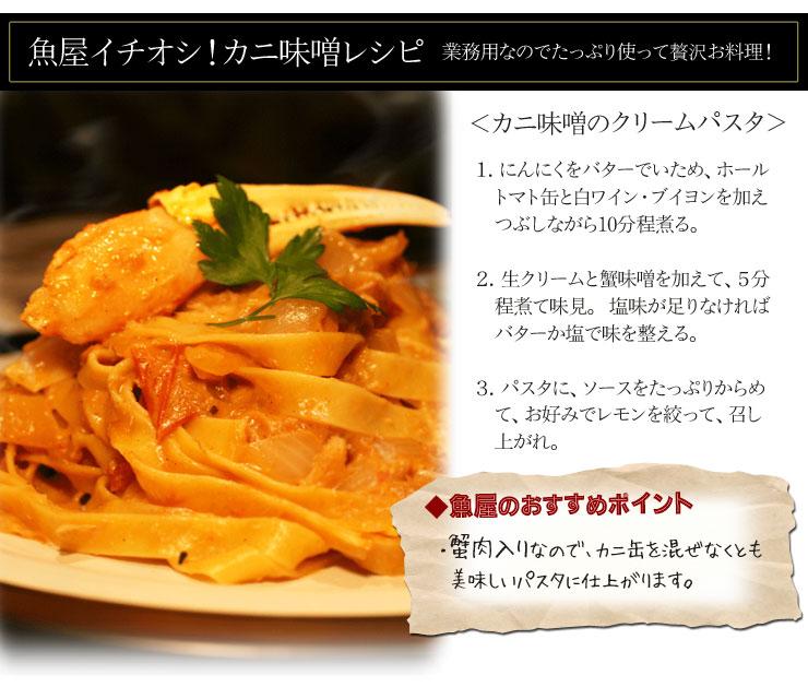 魚屋イチオシ!カニ味噌リシピ〜1
