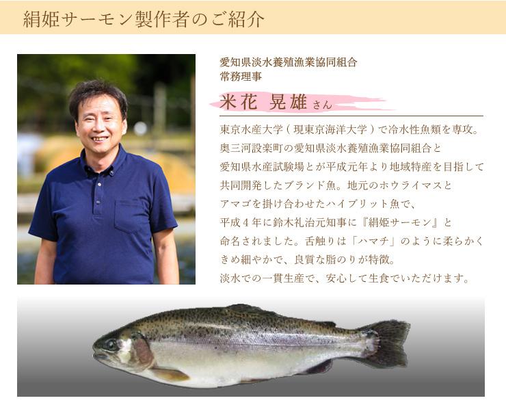 絹姫サーモン生産者の紹介