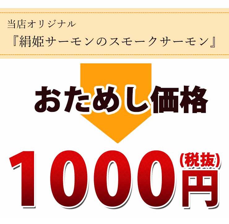 絹姫サーモン価格