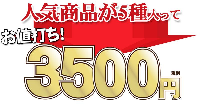 赤字覚悟!3500円!