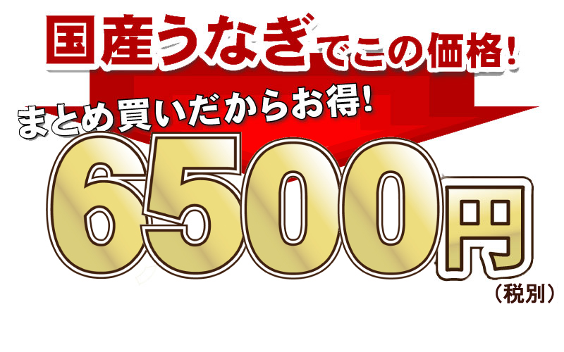 6500円